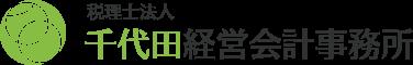 税理士法人千代田経営会計事務所|採用サイト